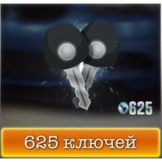625 серебряных ключей