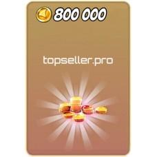 800 000 Золота HSW