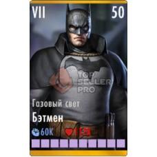 Бэтмен Газовый свет
