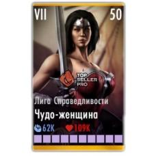 Чудо-женщина Лига Справедливости