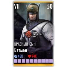 Бэтмен КРАСНЫЙ СЫН