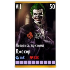Джокер Летопись Аркхема