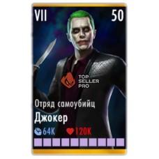 Джокер Отряд самоубийц