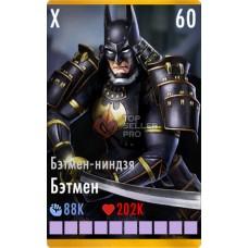 Бэтмен-ниндзя