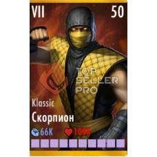 Скорпион Klassic