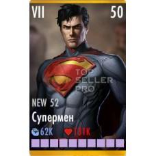 Супермен NEW 52