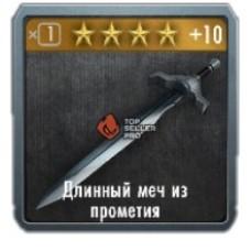 Длинный меч из прометия