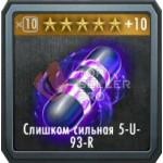 Слишком сильная таблетка 5-U-93-R