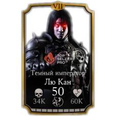 Лю Кан Темный Император