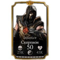 Скорпион Injustice