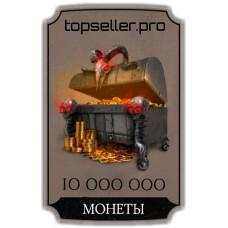 10 000 000 Монет