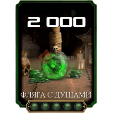 2000 Душ