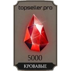 5000 Кровавых Рубинов