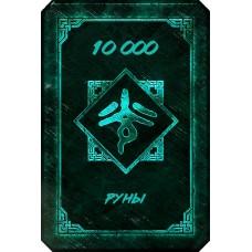 10 000 Рун
