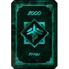 2000 Рун