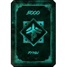 5000 Рун