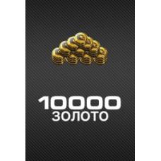 Золото 10 000