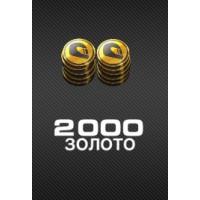 2000 Золота RR3