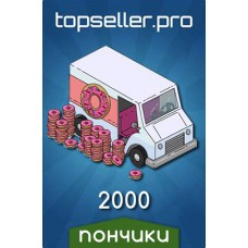 2000 Пончиков
