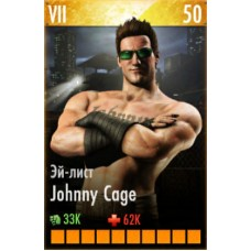 Johnny Cage Эй-лист