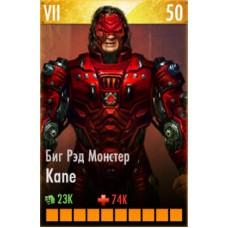 Kane Биг Рэд Монстер