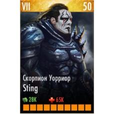 Sting Скорпион Уорриор