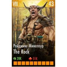 The Rock Рейджинг Минотаур