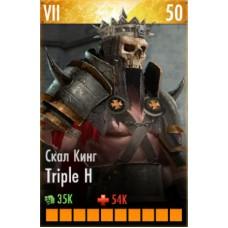 Triple H Скал Кинг