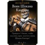 Испытание на КИНТАРО Воин Шокана