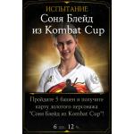 Испытание на Соню Блейд из Mortal Cup