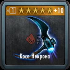 Коса Некрона