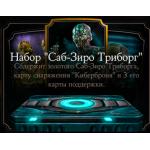 Ранний доступ Триборг Кибер Саб-Зиро — Mortal Kombat X mobile