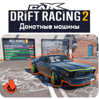 Машины за донат CarX Drift Racing 2