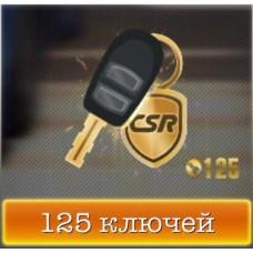 125 золотых ключей