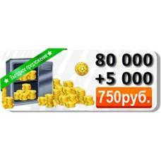 Золото DLS 80 000+5000 Бонус!