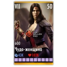 Чудо-женщина 600