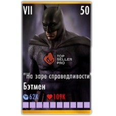 Бэтмен На Заре Справедливости