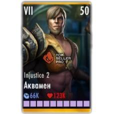 Аквамен Injustice 2