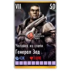 Генерал Зод Человек из стали