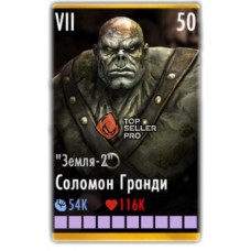 "Соломон Гранди ""Земля-2"""