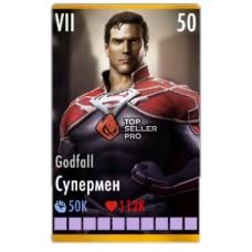 Супермен Godfall