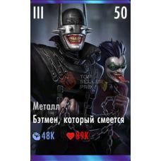 Металл Бэтмен, который смеется