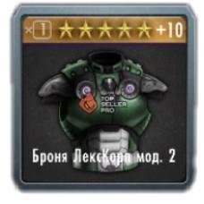 Броня ЛексКорп мод.2
