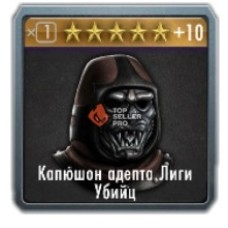 Капюшон адепта Лиги убийц