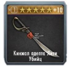 Кинжал адепта Лиги Убийц
