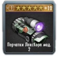 Перчатки ЛексКорп мод.2