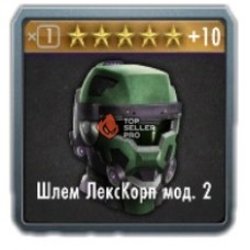 Шлем ЛексКорп мод.2