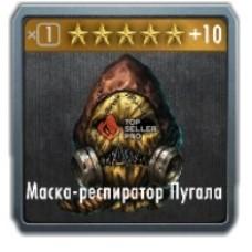Маска-респиратор Пугала