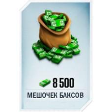 Мешочек баксов (8 500) в Jurassic World