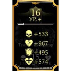 Увеличение уровня персонажа